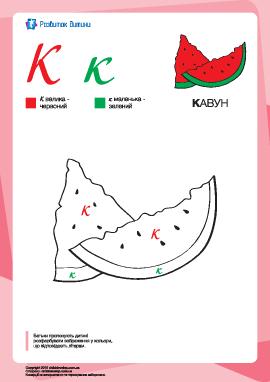 Раскраска по буквам: большая и маленькая «К»