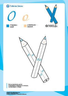 Раскраска по буквам: большая и маленькая «О»