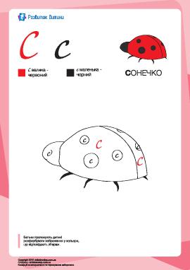Раскраска по буквам: большая и маленькая «С»