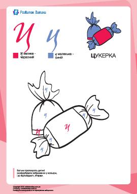 Раскраска по буквам: большая и маленькая «Ц»