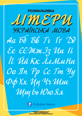 Раскраска по буквам украинского алфавита