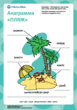 Анаграмма «Пляж»