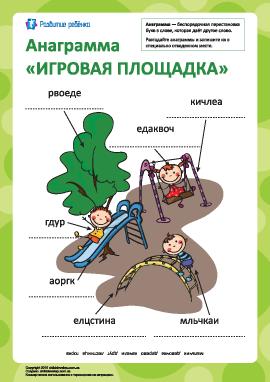 Анаграмма «Игровая площадка»