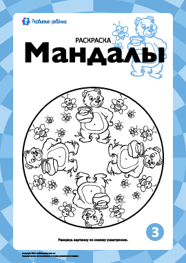 Гармонизирующая раскраска «Мандалы» № 3