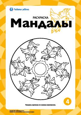 Гармонизирующая раскраска «Мандалы» № 4