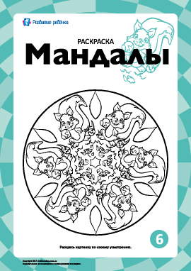 Гармонизирующая раскраска «Мандалы» № 6