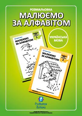 Раскраска «Рисуем по украинскому алфавиту»