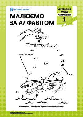 Рисуем по украинскому алфавиту № 1