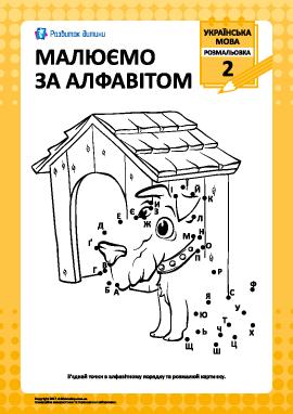 Рисуем по украинскому алфавиту № 2