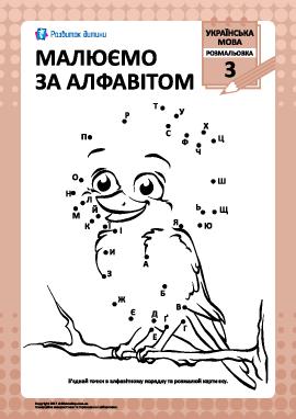 Рисуем по украинскому алфавиту № 3
