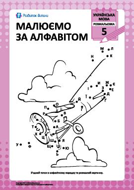 Рисуем по украинскому алфавиту № 5