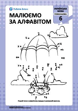 Рисуем по украинскому алфавиту № 6