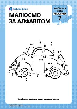 Рисуем по украинскому алфавиту № 7
