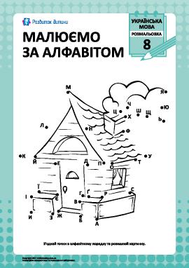 Рисуем по украинскому алфавиту № 8