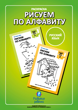 Раскраска «Рисуем по русскому алфавиту»
