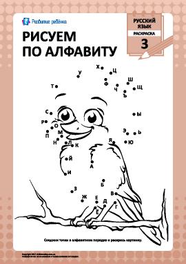 Рисуем по русскому алфавиту № 3