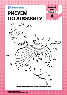 Рисуем по русскому алфавиту № 4