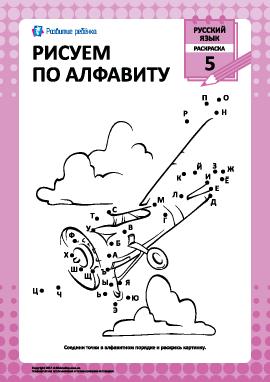 Рисуем по русскому алфавиту № 5