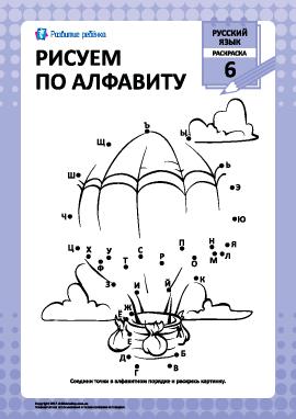 Рисуем по русскому алфавиту № 6