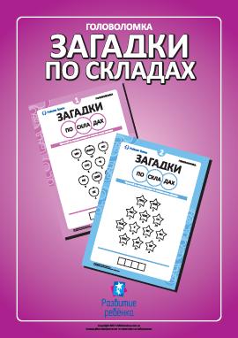«Загадки по слогам» (украинский язык)