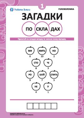 «Загадки по слогам» № 1 (украинский язык)