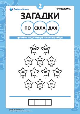 «Загадки по слогам» № 2 (украинский язык)