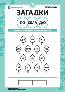 «Загадки по слогам» № 3 (украинский язык)