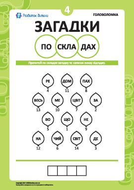 «Загадки по слогам» № 4 (украинский язык)