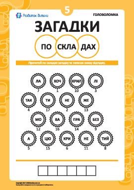 «Загадки по слогам» № 5 (украинский язык)