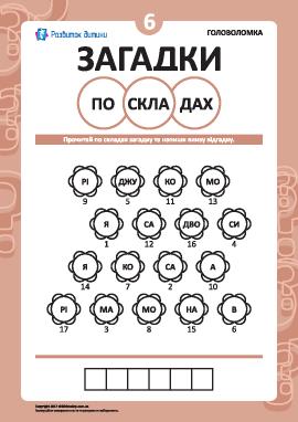 «Загадки по слогам» № 6 (украинский язык)