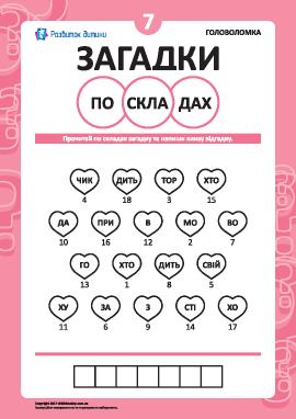 «Загадки по слогам» № 7 (украинский язык)