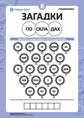 «Загадки по слогам» № 8 (украинский язык)