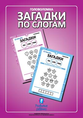«Загадки по слогам» (русский язык)