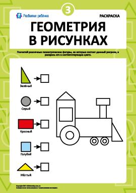«Геометрия в рисунках»: задание № 3