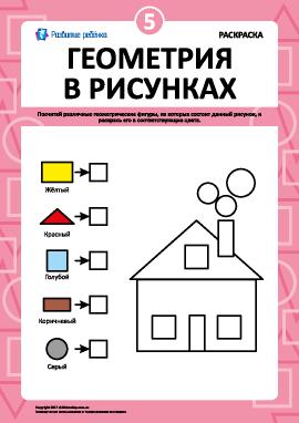 «Геометрия в рисунках»: задание № 5
