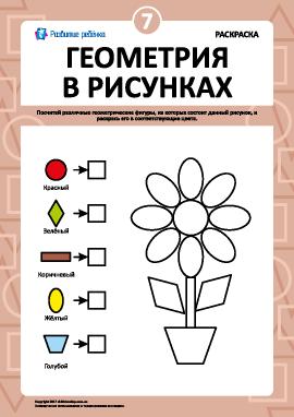 «Геометрия в рисунках»: задание № 7