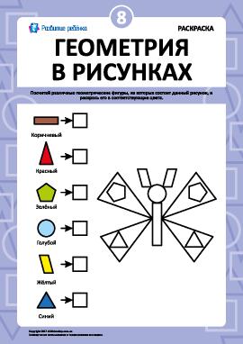 «Геометрия в рисунках»: задание № 8