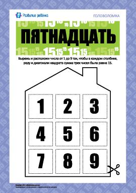 Математическая головоломка «Пятнадцать»