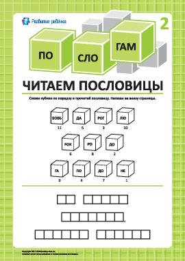Читаем пословицы по слогам № 2 (русский язык)