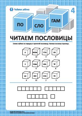 Читаем пословицы по слогам № 4 (русский язык)