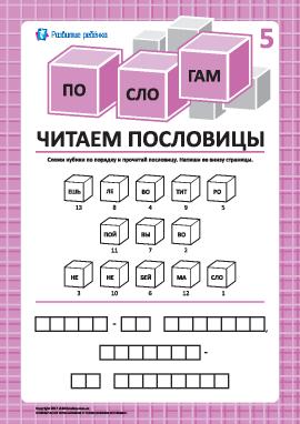 Читаем пословицы по слогам № 5 (русский язык)