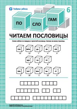 Читаем пословицы по слогам № 6 (русский язык)