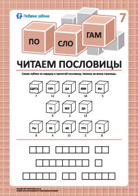 Читаем пословицы по слогам № 7 (русский язык)