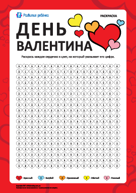 Раскраска по цифрам «День Валентина»