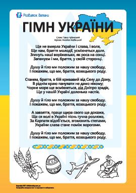 Учим Государственный Гимн Украины