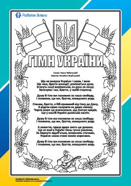 Раскраска «Государственный гимн Украины»