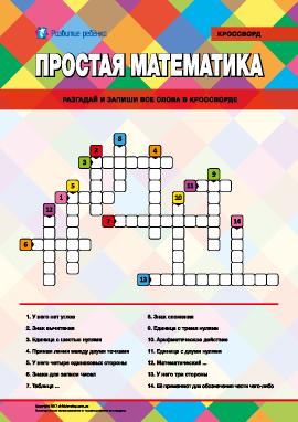 Кроссворд «Простая математика»