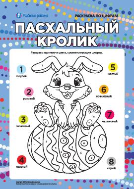 Пасхальная раскраска по цифрам «Кролик»