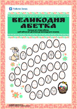 Украинский пасхальный алфавит