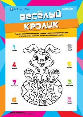 Арифметическая раскраска «Веселый кролик»